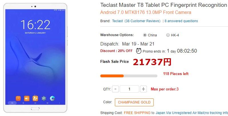 Amazon Fire HD 8タブレットの倍の性能!?8インチコスパ最強タブレットはこれだ!【Teclast Master T8 , タブレット】