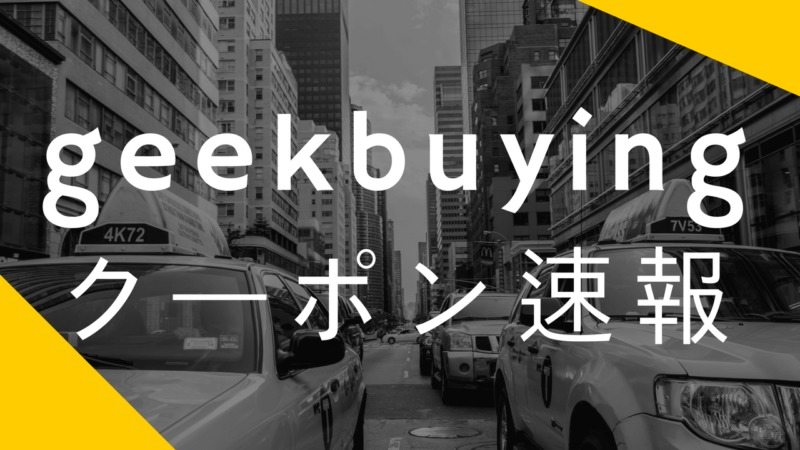 Geekbuying クーポン速報