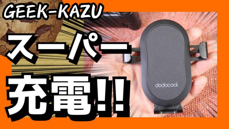 dodocool Qi充電器