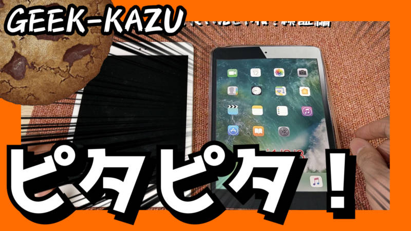 もしかすると、これって、iPad miniのケースがぴったりなんじゃない!?【Alfawise Tab , Androidタブレット】