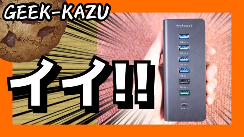 USBハブの決定版!パソコンまわりのがジェットを全部つなげちゃえ!【7ポートUSBハブ , dodocool】