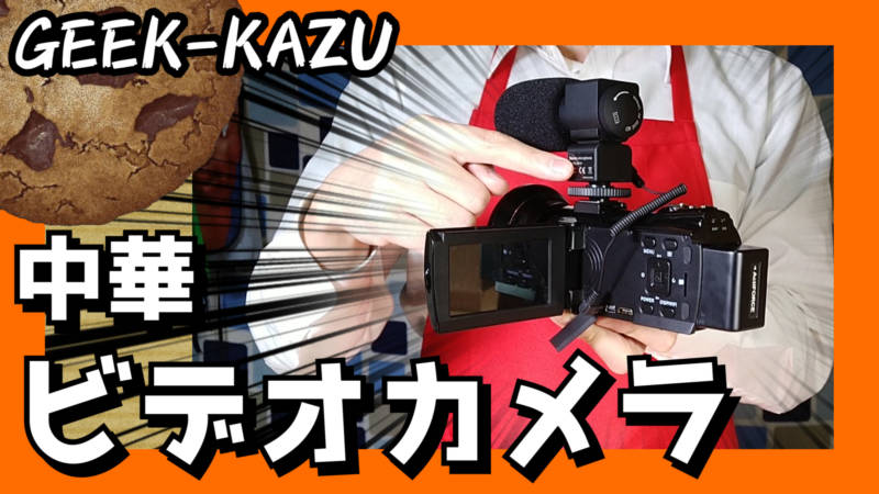 【Andoer 4K ビデオカメラ】開封レビュー動画