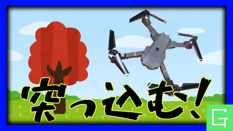 【Attop XT-1 , ドローン】飛ばしたら木に突っ込んだ。