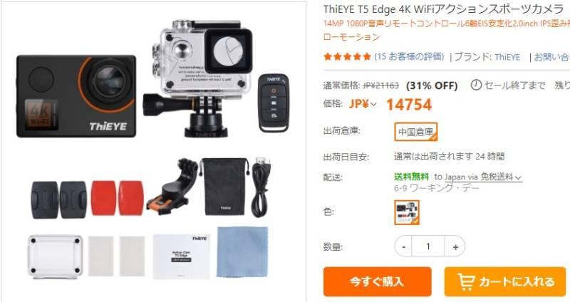 GoProを買う前に見て欲しい、コスパ最強のアクションカメラ【ThiEYE T5 Edge , アクションカメラ】