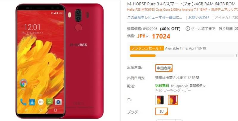 Galaxy S9+そっくりのスマホが17,000円!【M-HORSE Pure 3 , スマートフォン】
