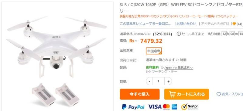 SJ RC S20W ドローン GPSドローンレビュー (1)