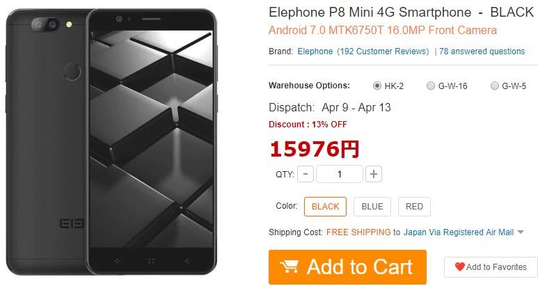 5インチ1.5万円の安すぎるスマホ!【Elephone P8 Mini , スマートフォン】