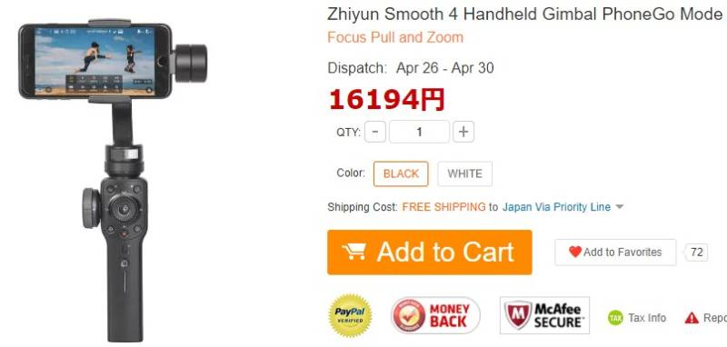 Zhiyunから格安電子スタビライザーの新型登場!【Zhiyun Smooth 4 , 電子ジンバル】