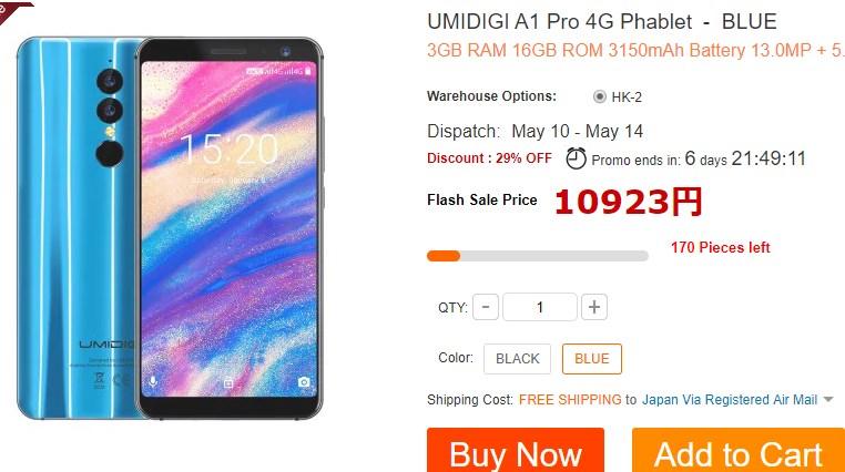 GearBest UMIDIGI A1 Pro セール (1)