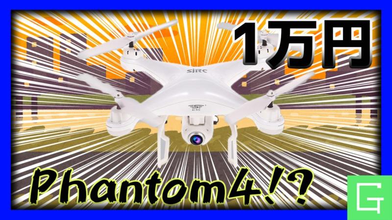 1万円のミニ中華Phantom 4が安すぎる!【SJ R/C S20W】
