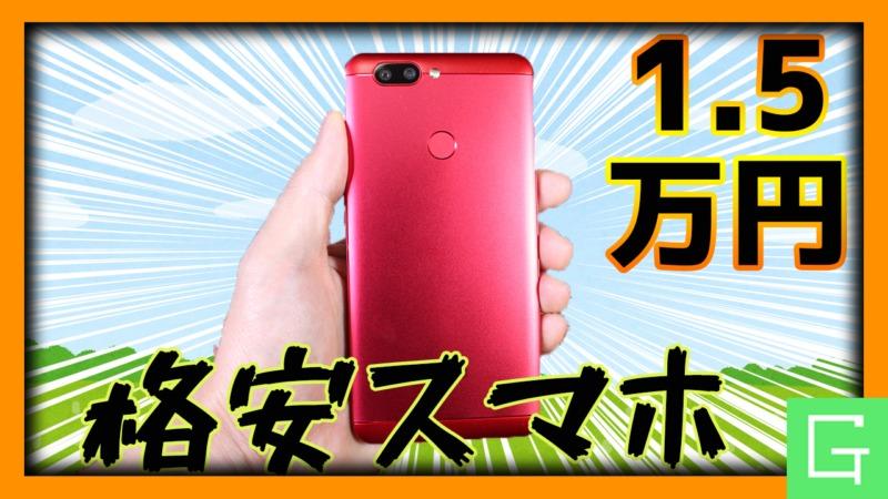 この1.5万円のスマホ凄すぎ・・・。【Elephone P8 Mini , スマートフォン , 動画レビュー】
