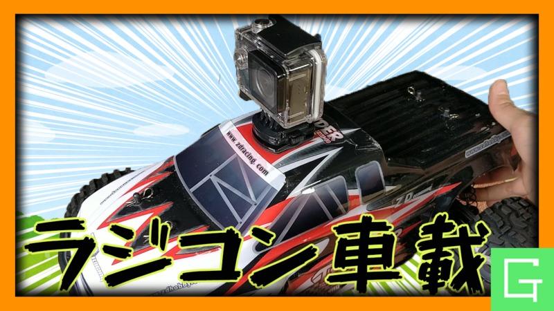 巨大なラジコンにアクションカメラをくっつけて撮影したぞ!【ラジコンカー ZD Racing 10427 , 中華GoPro ThiEYE T5e】