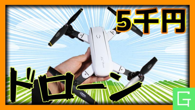 【SG700 Dual , ドローン , TOMTOP】デュアルカメラドローンを飛ばしてみた!
