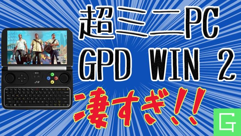 GPD WIN 2
