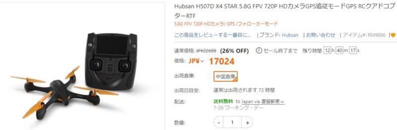 Hubsan H507D X4 STAR