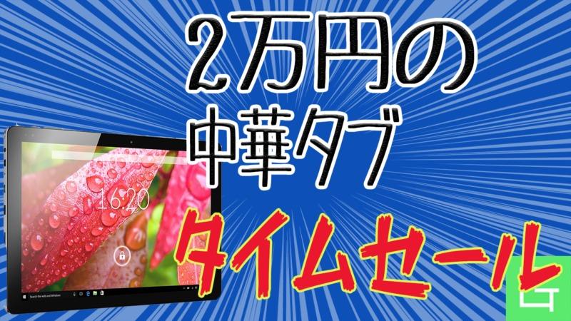 CHUWI Hi10 Proタブレットのタイムセール【Amazonセール速報】