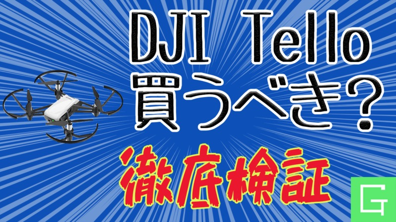 DJI-RYZE-Tello-レビュー