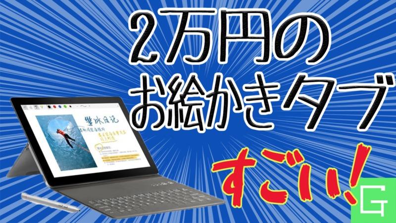 2万円の2048筆圧対応お絵かきタブレットが登場!【VOYO i8 Max , Androidタブレット】