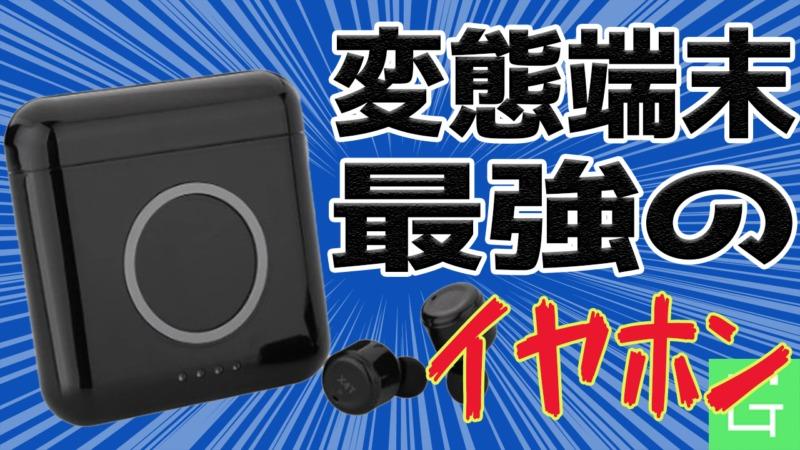 Bluetoothイヤホンに接点充電Qi & モバイルバッテリー搭載モデル登場!【X4T TWS 完全両耳無線イヤホン】