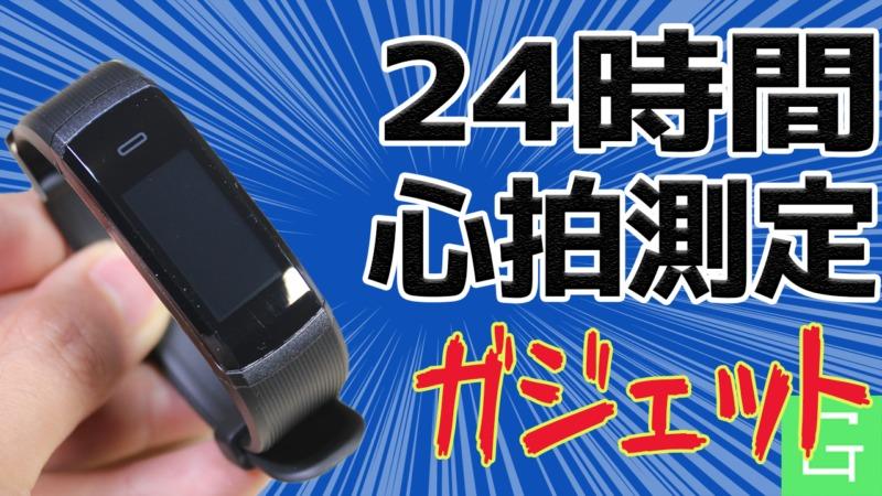 Makibes HR3 使い方解説
