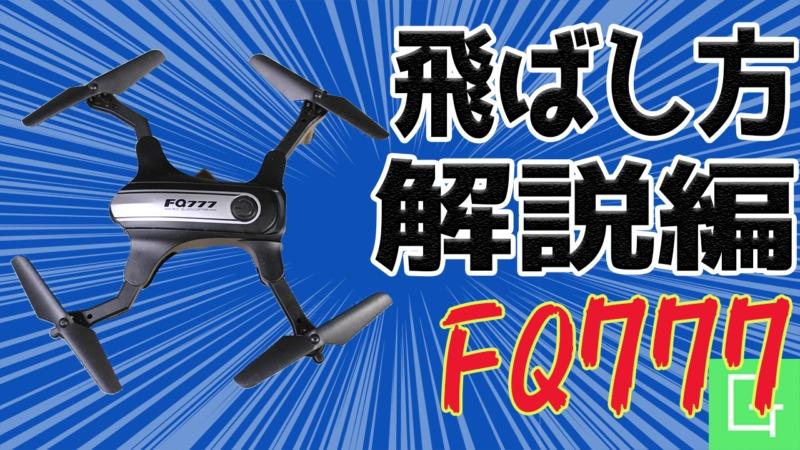 FQ777 FQ31W ドローン