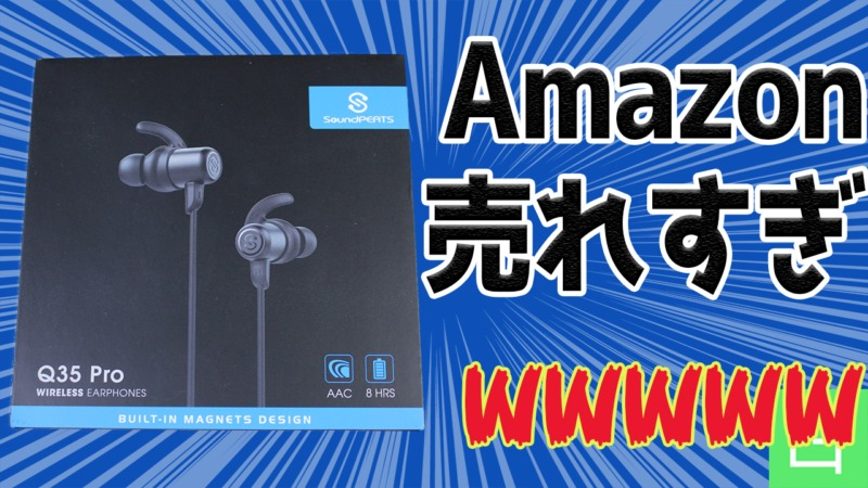 Amazonで2000件以上の高評価イヤホンの最新モデルがすごい!【SoundPEATS(サウンドピーツ) Bluetooth イヤホン Q35 PRO】