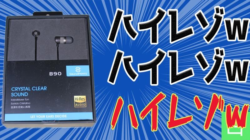 【ヤバイ】最高音質のハイレゾ対応したコスパが高すぎるおすすめイヤホン!【SoundPEATS(サウンドピーツ) ハイレゾ イヤホン B90】