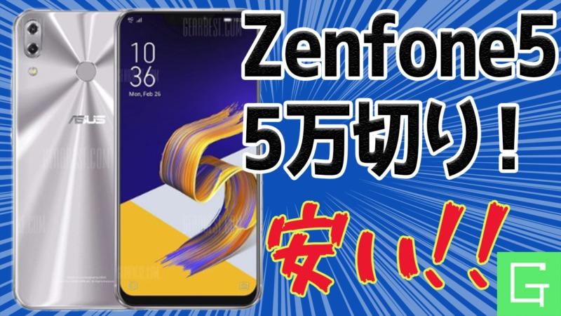 Zenfone 5 が安い!