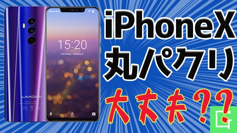 iPhone Xを完璧に模倣したディスプレイ搭載のスマートフォン【GEEK News】
