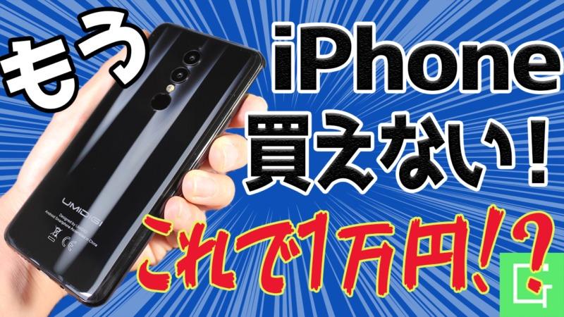 1万円で買える!2018年最強のスマホ【UMIDIGI A1 Pro , スマートフォン】