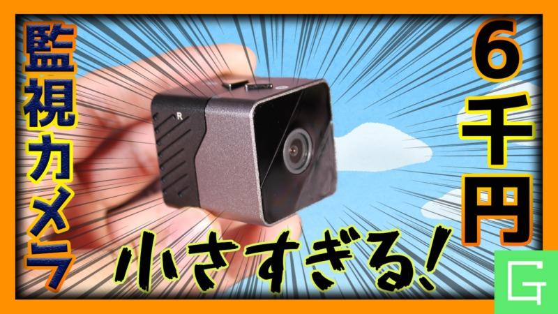 詐欺被害を一網打尽!超小型監視カメラを使ってみた!【Conbrov 小型動体検知カメラ】