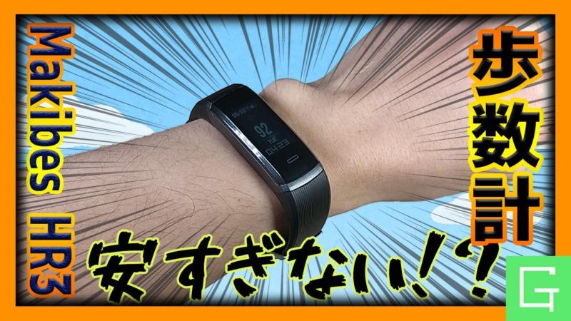 2000円の激安スマートバンドの開封レビュー!【Makibes HR3 スマートブレスレット】