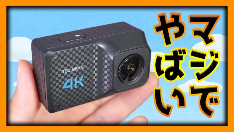 2018年の夏に用意したいアクションカメラ!【TEC.BEANT3 , 開封レビュー編】