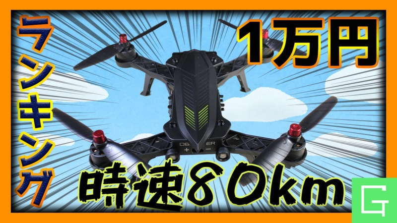 DROCON Bugs6 レーシングドローン