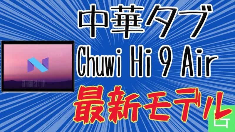 Chuwiから10.1インチ、ハイスペックタブレット登場!【Chuwi Hi 9 Air , Androidタブレット】