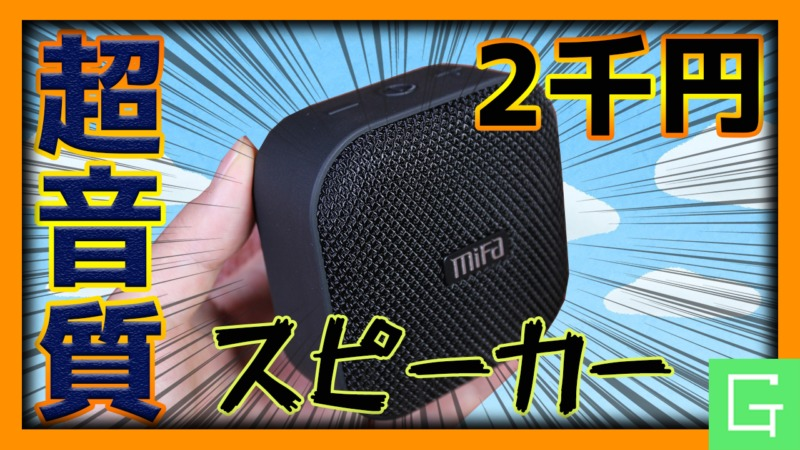 MIFA A1 Bluetooth スピーカー