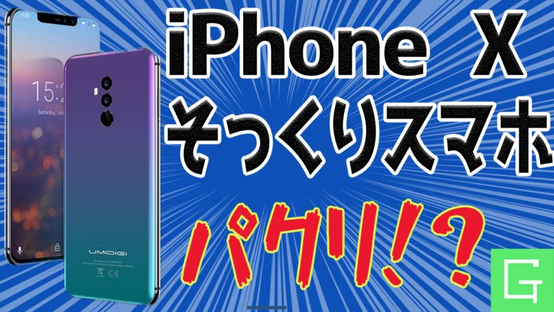 iPhone Xを模倣したディスプレイ搭載スマホ、UMIDIGI Z2,Z2 Proの追加情報公開【GEEK News】