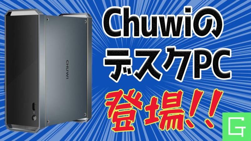 ChuwiからデスクトップPCが登場!!【Chuwi HiGame mini PC】