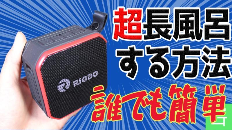 Riodo 防水 Bluetooth スピーカー