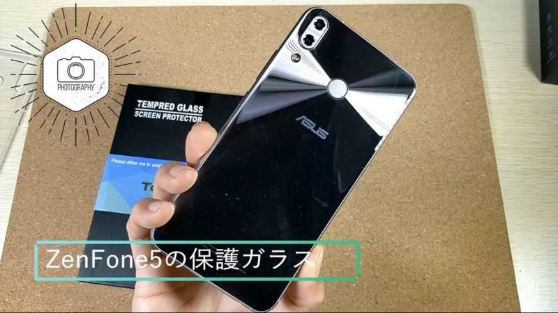 Zenfone 5 保護ガラス レビュー