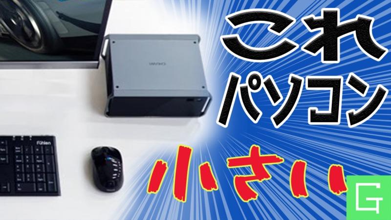 クラウドファウンディングの超スペックミニPCが登場!【HiGame PC ミニデスクトップPC】