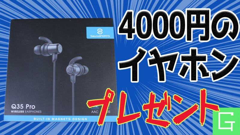 4000円のイヤホンを最大15名にプレゼント!【SoundPEATS(サウンドピーツ) Bluetooth イヤホン Q35 PRO】