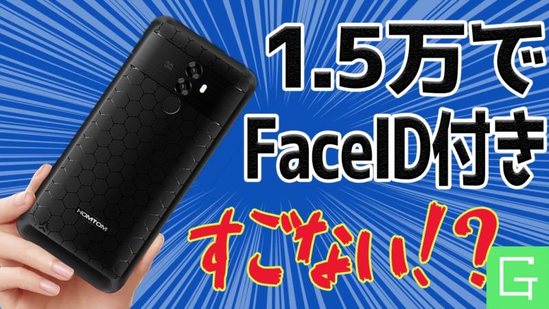 【衝撃】Face ID付きで1万ちょいのスマホが新登場!【HOMTOM S99】