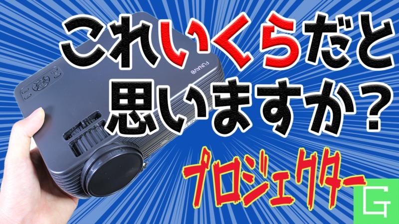 プロジェクターは中学生でも買えちゃう時代【プロジェクター , 開封レビュー】