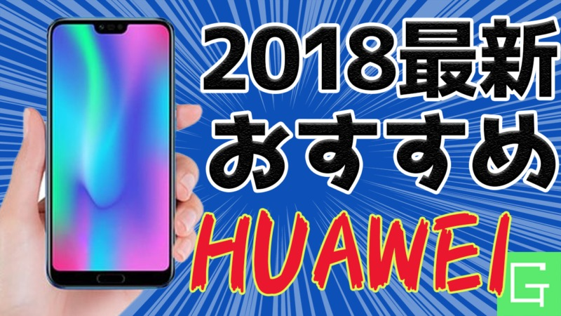 Huawei Honor 10 global model