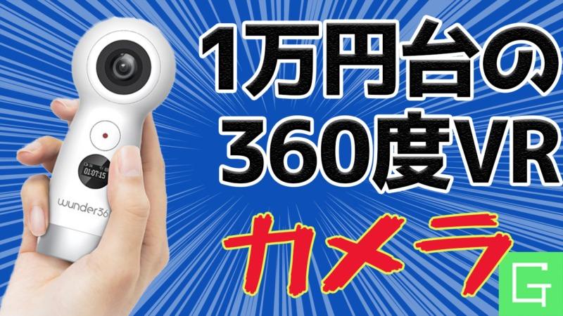 【2018年最新版】1万円台で最もおすすめする360度カメラ【Wunder360 C1】