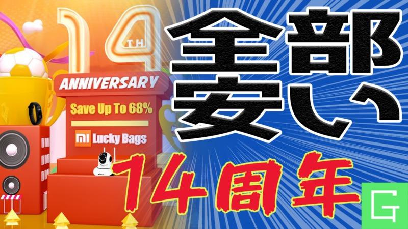 14周年ビッグセール開催中!【TOMTOP セール速報】