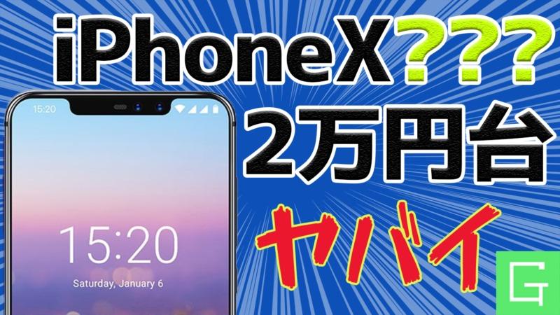 2万円のiPhone Xそっくりスマホがついに登場!【UMIDIGI Z2 , スマートフォン】