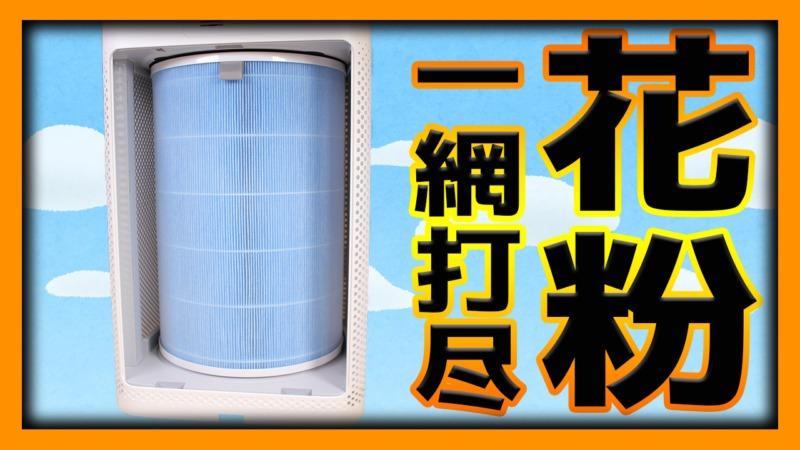 花粉を一網打尽にする最強の空気清浄機!【Xiaomi Smart Air Purifier 2S 空気清浄機】
