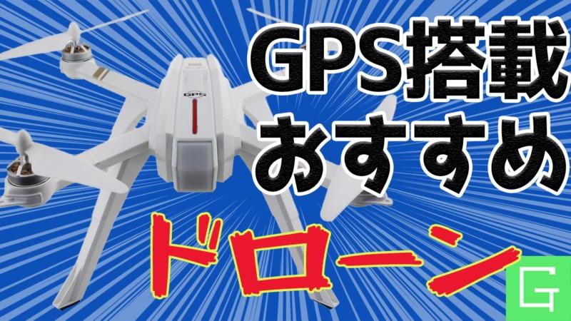 GPS付きのおすすめ空撮ドローンはこれ!【MJX Bugs 3 PRO ドローン】